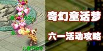 梦幻西游手游奇幻童话梦玩法攻略 六一活动奇幻童话梦