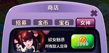 《�沤z男士》官方同名手游 4399��先曝光
