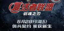《剑魂之刃》全新资料片复活者联盟 即将正式上线