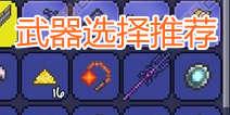 泰拉瑞亚武器选择技巧 新手武器选择指南