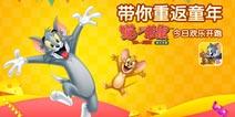 今日欢乐开跑《猫和老鼠官方手游》公测开启