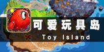 用智慧赢得你的玩具 《可爱玩具岛》评测
