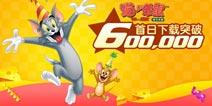 《猫和老鼠官方手游》公测首日下载破60万
