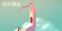 解谜游戏界艺术品 《纪念碑谷》解锁你心中的城池