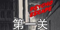 精神病逃生第1关怎么过 psycho escape第1关攻略
