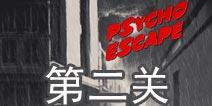 精神病逃生第2关怎么过 psycho escape第2关攻略