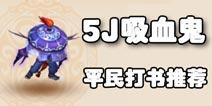 梦幻西游手游5技能吸血鬼平民玩家打书攻略
