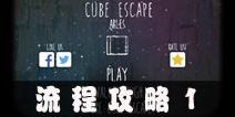 Cube Escape Arles攻略1 方块房间逃脱阿尔勒攻略1