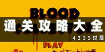 <b><font color='#FF0000'>僵尸的送葬者 采血员通关攻略大全</font></b>