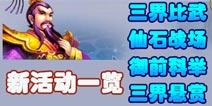 神武手游六月新玩法 新活动一览