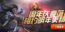 《龙纹三国》周年庆典落幕,相约明年更精彩