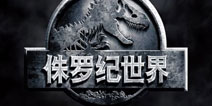《侏罗纪世界》今日上映 同名手游本月国内上架