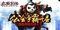 《太极熊猫》6月新版本前瞻 炫酷坐骑会战天下