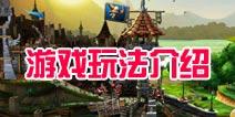 城堡风暴怎么玩 游戏玩法介绍