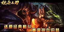 全新格斗游戏《放逐之刃》 6月24日开启测试