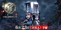 安卓版来袭! 《不良人》手游6月23日将登陆安卓平台