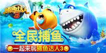 【获奖名单】来4399游戏盒下载《捕鱼达人3》 赢乐视TV