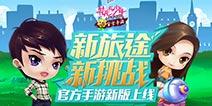 3D塔防独特魅力《花儿与少年》官方手游iOS版今日上线