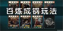 《不良人》手游新版本曝光 6月23日全平台上线