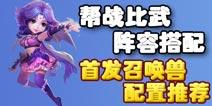 梦幻西游手游帮战PK阵容首发BB配置