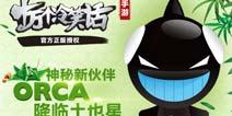 神秘新伙伴ORCA来袭 《十万个冷笑话》手游端午福利大放送