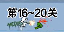 狂怒的火柴人2第16~20关通关攻略 关卡通关视频