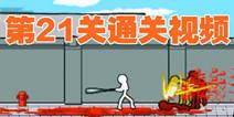 狂怒的火柴人2第21~24关通关攻略 关卡通关视频
