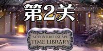 冒险逃生时间图书馆第二关攻略 Time Library第2关图文详解