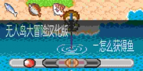 无人岛大冒险怎么获得鱼 鱼获取方法