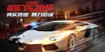 《极品飞车2015》7月2日安卓首测 百辆豪车等你来战