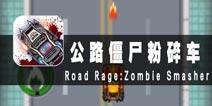又是打僵尸的故事 《公路僵尸粉碎车》评测