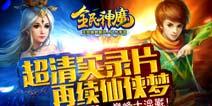 高清实录宣传片《全民神魔》7月3日首发