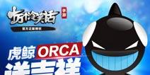 虎鲸ORCA送吉祥 《十万个冷笑话》手游宠物系统即将来袭
