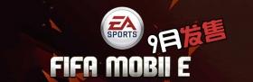 手机上最好的足球游戏 《FIFA Mobile》9月发售!