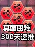 瘟疫公司真菌困难通关攻略 马猴真菌300天速推详解