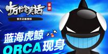 虎鲸ORCA现身 《十万个冷笑话手游》宠物视频曝光