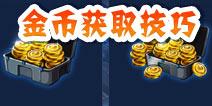 漫威未来之战金币怎么得 金币获得方法