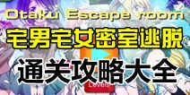宅男宅女密室逃脱攻略大全 Otaku Escape room通关图文详解