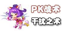 梦幻西游手游另类的PK战术干扰之术