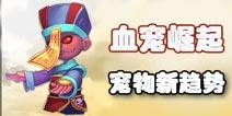 梦幻西游手游宠物PK新趋势血宠崛起