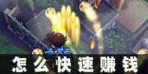 名侦探柯南:业火的向日葵快速赚钱攻略 怎么加快赚钱速度