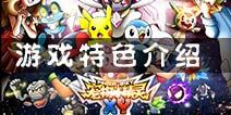 宠物小精灵XY特色系统介绍 玩转九大游戏特色