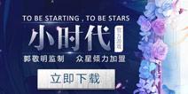 《小时代》同名电影7月9日火热上映 参与踩楼赢多重礼!
