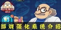 名侦探柯南:业火的向日葵强化系统介绍 怎么强化飞行器