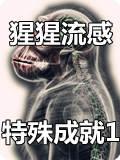 瘟疫公司猩猩流感特殊成就大全1 猩猩流感特殊成就攻略