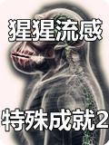 瘟疫公司猩猩流感特殊成就大全2 猩猩流感特殊成就解锁攻略