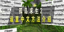 孤岛求生2怎么设置中文 如何改变游戏语言