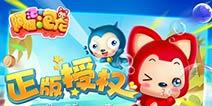 官方正版授权 《阿狸泡泡龙》延续阿狸与桃子的甜蜜