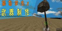 孤岛求生2武器制作方法 Island light2如何制作武器