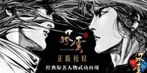 风云正版授权 电影级武侠手游《风云》7.22首测